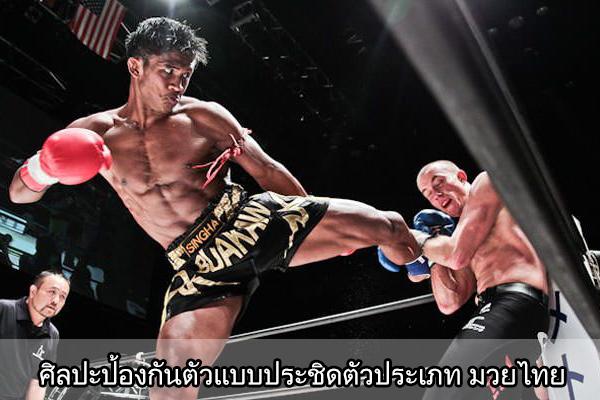 muy thai